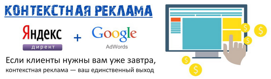 Лучшие офферы для контекстной рекламы